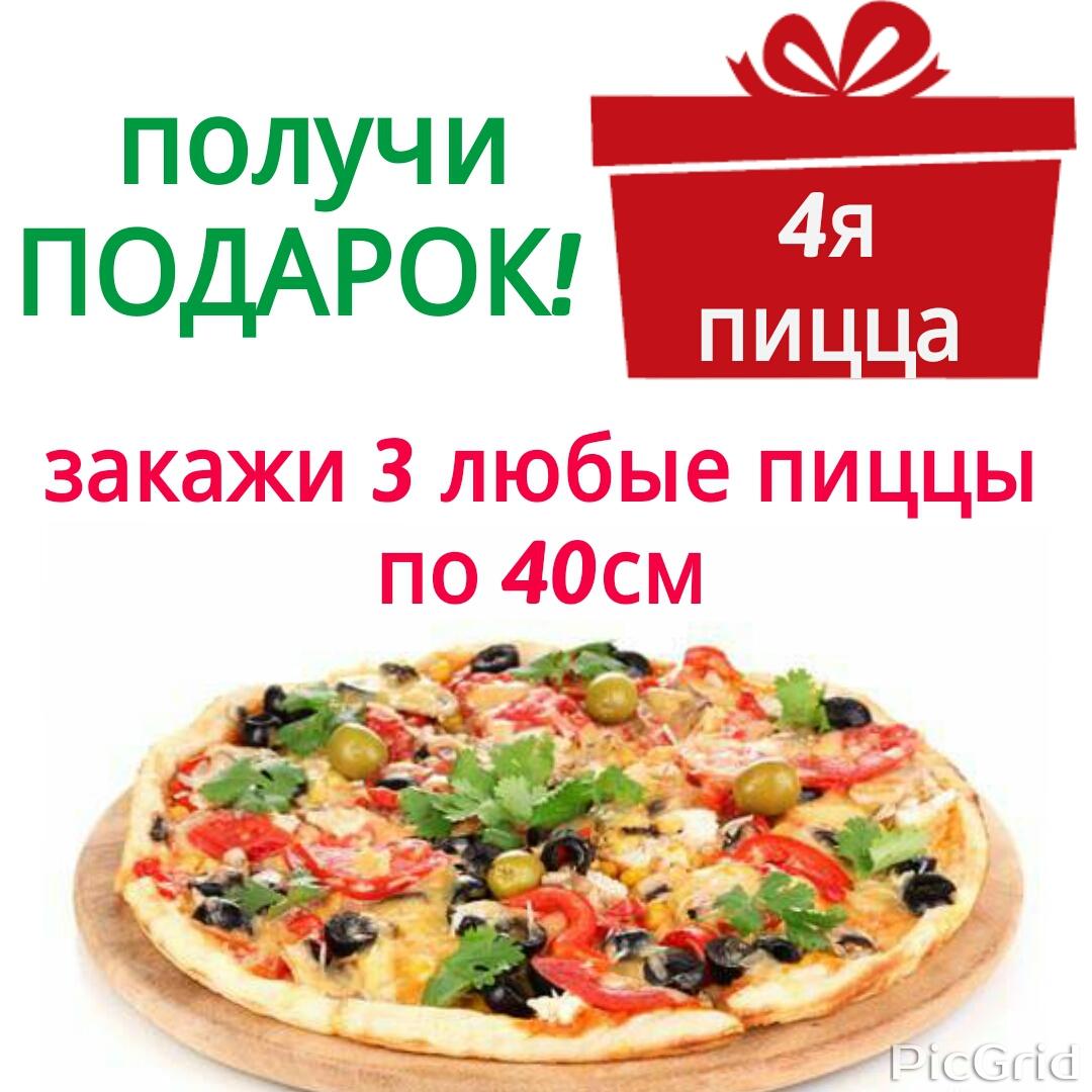 Заказываешь 2 пиццы 2 в подарок 91